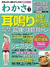 わかさ 2021年 03月号 [雑誌] (WAKASA PUB)