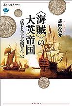 表紙: <海賊>の大英帝国 掠奪と交易の四百年史 (講談社選書メチエ) | 薩摩真介