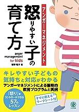 表紙: アンガーマネジメント 怒りやすい子の育て方   菅野昭子