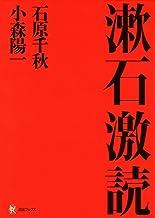 表紙: 漱石激読 (河出ブックス)   石原千秋