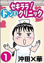 表紙: セキララ! ドン引きクリニック 1巻   沖田 ×華
