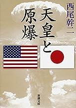 表紙: 天皇と原爆(新潮文庫) | 西尾 幹二