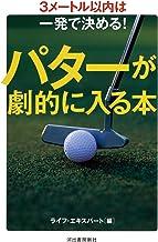 表紙: パターが劇的に入る本 3メートル以内は一発で決める! ライフエキスパートのゴルフ | ライフ・エキスパート