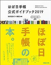 表紙: ほぼ日手帳公式ガイドブック2019 | ほぼ日刊イトイ新聞