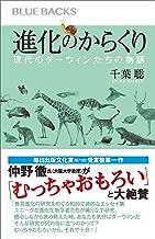 表紙: 進化のからくり 現代のダーウィンたちの物語 (ブルーバックス) | 千葉聡