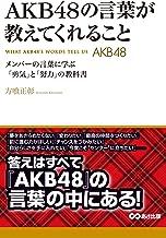 表紙: AKB48の言葉が教えてくれること(あさ出版電子書籍)   方喰正彰