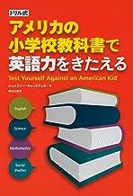表紙: ドリル式アメリカの小学校教科書で英語力をきたえる | ジェニファー・キャントウェル