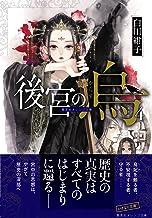 表紙: 後宮の烏4 (集英社オレンジ文庫) | 香魚子