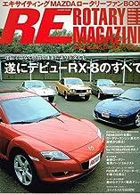 ロータリーマガジン vol.05 (タツミムック)