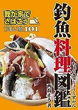 表紙: 釣魚料理図鑑-我が家でさばこう! うまい魚101 (釣り人のための遊遊さかな) | 西潟 正人