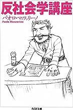 表紙: 反社会学講座 (ちくま文庫)   パオロ・マッツァリーノ