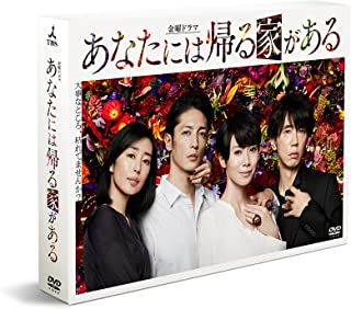 【メーカー特典あり】あなたには帰る家がある -ディレクターズカット版- DVD-BOX(ミニクリアファイル付)