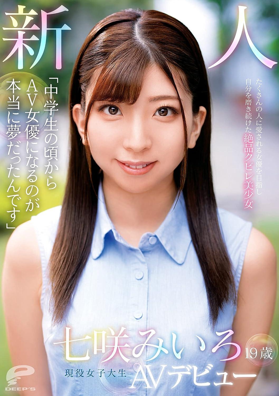 七咲みいろのAVデビュー作