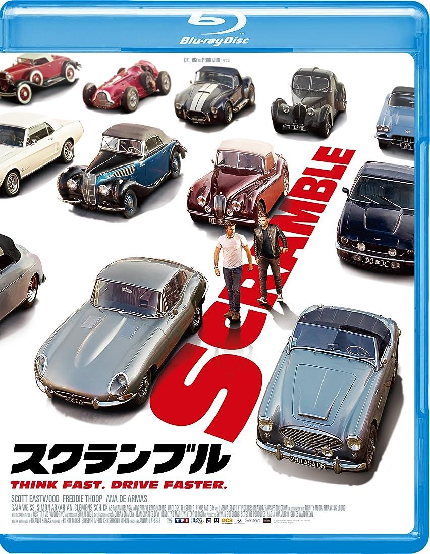 外交問題勧める糸スクランブル [Blu-ray]
