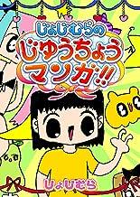 表紙: じょじむらのじゆうちょうまんが!! (GANMA!) | じょじむら