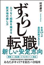 表紙: ずらし転職 - ムリなく結果を残せる新天地の探し方 - | 村井 庸介