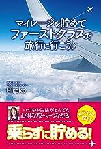 表紙: マイレージを貯めてファーストクラスで旅行に行こう♪   Hiroko