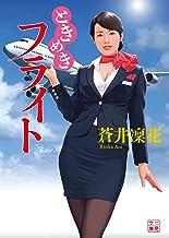 表紙: ときめきフライト (二見文庫)   蒼井 凜花