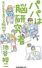 表紙: パパは脳研究者 ~子どもを育てる脳科学~ (扶桑社BOOKS新書)   池谷裕二