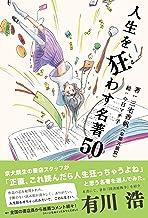 表紙: 人生を狂わす名著50 | 三宅香帆