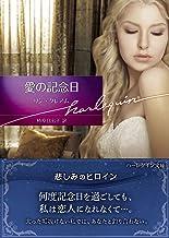 表紙: 愛の記念日 (ハーレクイン文庫) | 柿原日出子