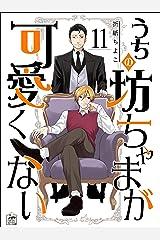 うちの坊ちゃまが可愛くない 11話 (アフォガードコミックス) Kindle版