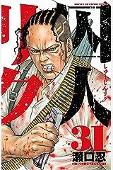 囚人リク(31) (少年チャンピオン・コミックス) Kindle版