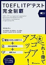 表紙: TOEFL ITP(R)テスト 完全制覇 | SUNDAI GLOBAL CLUB