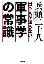 表紙: 日本人が知らない軍事学の常識 | 兵頭 二十八