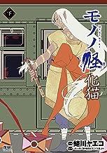 表紙: モノノ怪 化猫 下   ~モノノ怪~製作委員会アニメ「化猫」より