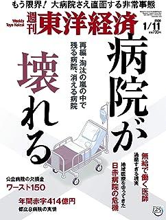 週刊東洋経済 2020年1/11号 [雑誌](病院が壊れる)
