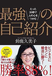 最強の自己紹介 (たった30秒で人の心をつかむ) 鈴鹿久美子