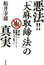 表紙: 悪法!!「大麻取締法」の真実 | 船井幸雄