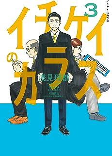 イチケイのカラス(3) (モーニングコミックス)
