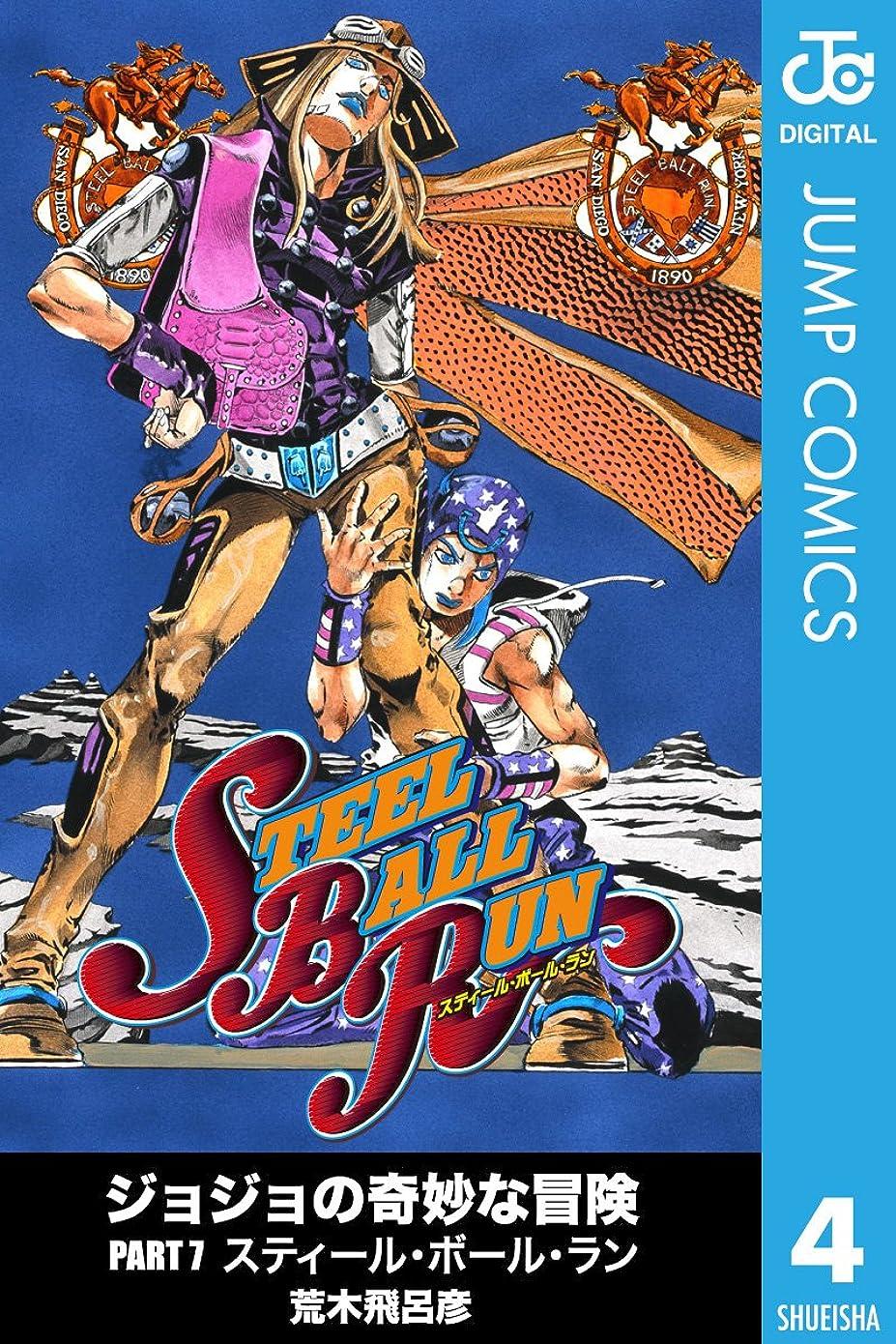 ガチョウやがてアラブサラボジョジョの奇妙な冒険 第7部 モノクロ版 4 (ジャンプコミックスDIGITAL)
