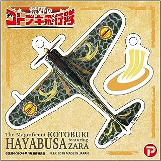 プレックス プラッツ 荒野のコトブキ飛行隊 戦闘機アクリルプレートキーホルダー 隼一型 ザラ機 キャラクターグッズ KHG-96