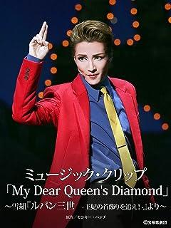 ミュージック・クリップ「My Dear Queen's Diamond」~雪組『ルパン三世 -王妃の首飾りを追え!-』より~