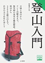 ヤマケイ登山学校 登山入門