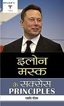 Elon Musk ke Success PRINCIPLES (Hindi Edition)