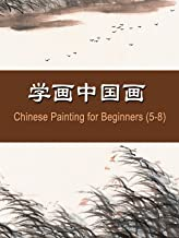 Chinese Painting for Beginners 5-8