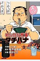 めしばな刑事タチバナ(2)[牛丼サミット再び] (TOKUMA COMICS) Kindle版
