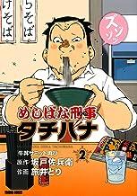 めしばな刑事タチバナ(2)[牛丼サミット再び] (TOKUMA COMICS)