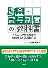 表紙: 賃金・賞与制度の教科書 | 高原暢恭