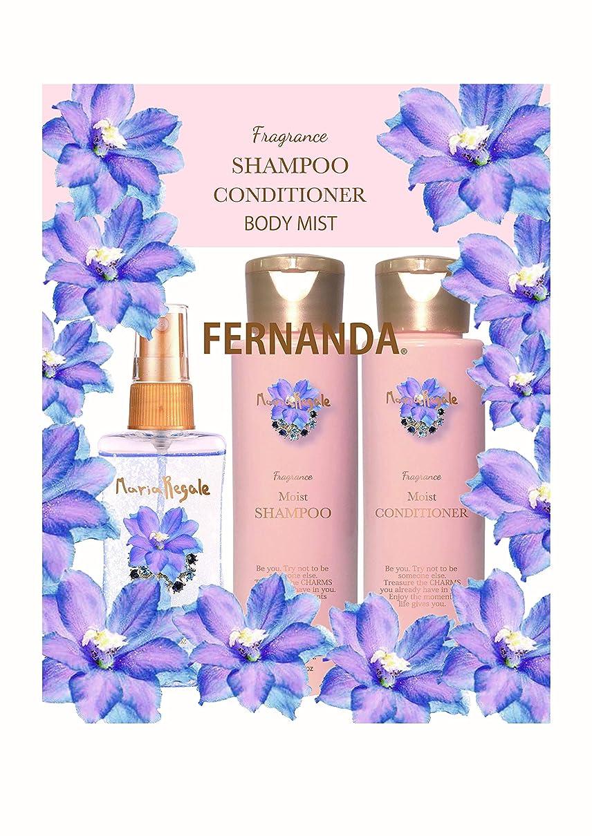信仰義務多用途FERNANDA(フェルナンダ)Mist & Moist Shampoo & Moist Conditioner Gift Set Maria Regale (ミスト&モイストシャンプー&モイストコンディショナー ギフトセット マリアリゲル)