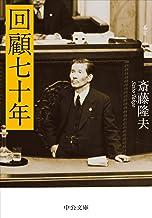表紙: 回顧七十年 (中公文庫) | 斎藤隆夫