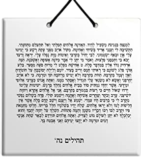 """Wood MDF tile wall hanging Hebrew Psalms chapter 55 TEHILLIM""""But You, O God. men of blood and deceit shall not live half t..."""