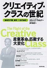 表紙: クリエイティブ・クラスの世紀 | 井口 典夫