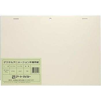 アートカラー デジタルアニメーション作画用紙(A4) 50枚入