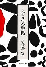 表紙: ふところ手帖 (中公文庫) | 子母澤寛