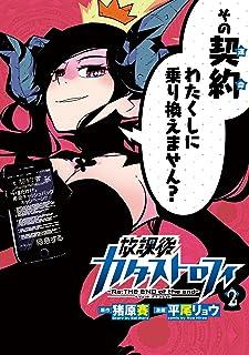 放課後カタストロフィ(2) (ヒーローズコミックス)